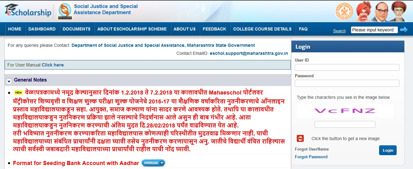 e-Scholarship For SC/SBC/VJNT/OPEN/ST/OBC School Students