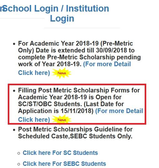 Digitalgujarat Gov In Post Matric Scholarship Form 2018 19 Digital